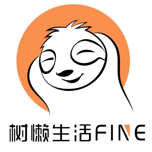 树懒生活Fine